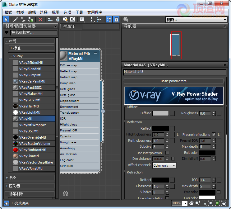 vray 3.00.03 for 3dsmax 2014 64bit 图-04.png