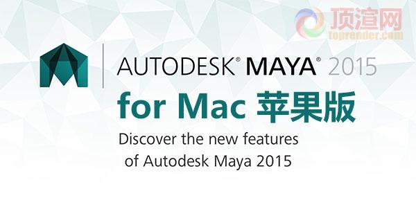 maya2015mac苹果版破解下载含注册机破解补丁序列号及安装教程