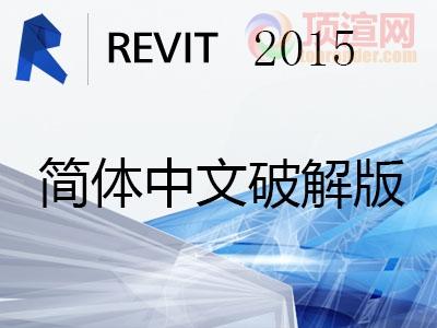 autodesk revit 2015 简体中文破解版.jpg