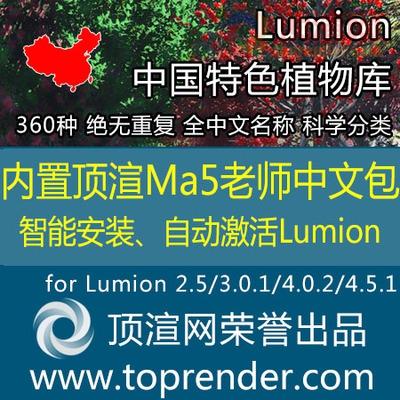 lumion 植物库 植物 植物素材下载-白千层
