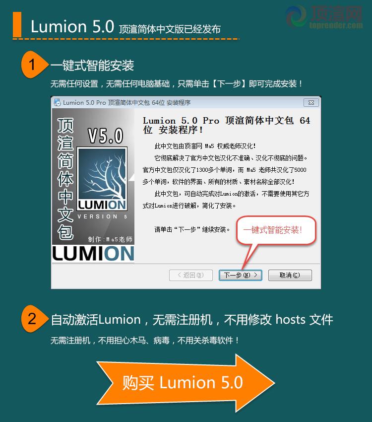 Lumion 5.0 将是 Lumion 2014年的终极版本,按惯例,这一版本软件的功能将会有一次大的飞跃,Ma5老师先已经完成了汉化,将在配合官方的原版的发布,第一时间发布。 Lumion 5.0 新功能介绍
