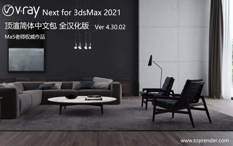VRay 4.30.02 for 3dsmax 2021