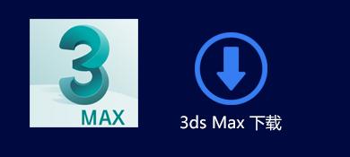 3dsmax 2020 破解版下载百度网盘