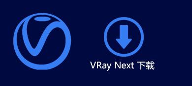 VRay Next for 3dsmax 顶渲简体中文包百度网盘下载