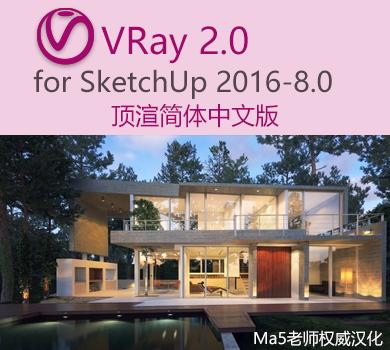 VRay 2.0 for sketchup 顶渲简体中文版