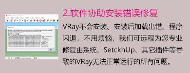 远程安装VRay for sketchup及错误修复
