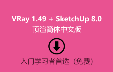 下载VRay 1.49及SketchUp 8.0 顶渲简体中文版