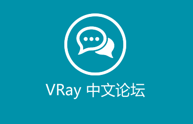 VRay for sketchup 论坛