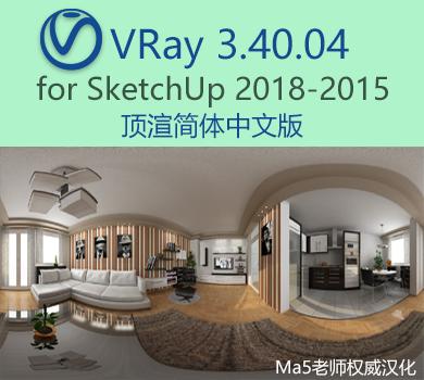 VRay 3.4.0.04 for sketchup 顶渲简体中文版