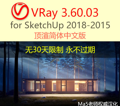 VRay 3.60.02 for sketchup 顶渲简体中文版