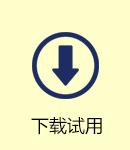 下载VRay 3.60.02 for sketchup 顶渲简体中文版