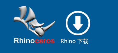 rhino 6/5 破解版下载百度网盘
