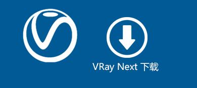 VRay Next for rhino 顶渲简体中文包百度网盘下载