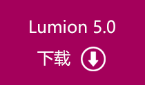 Lumion 5.0 顶渲简体中文版 百度网盘下载