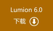 Lumion 6.0 顶渲简体中文版 百度网盘下载