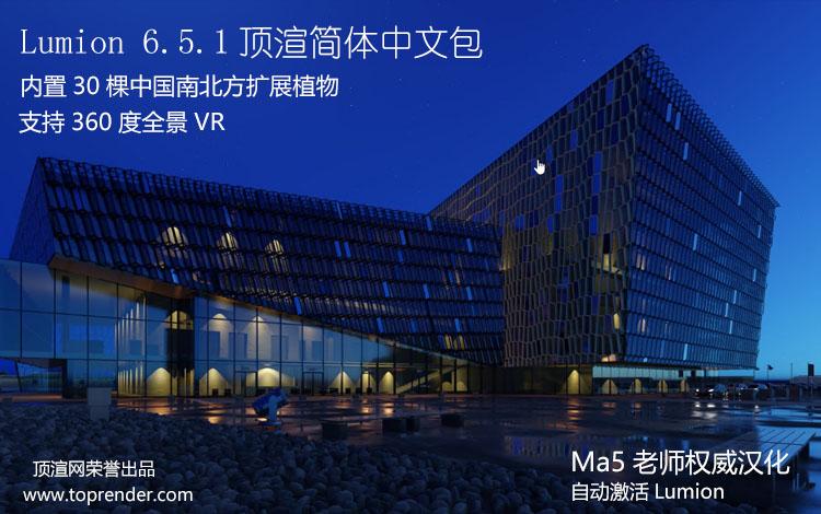Lumion 6.5.1 顶渲简体中文汉化包发布
