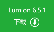 Lumion 6.5.1 顶渲简体中文版 百度网盘下载