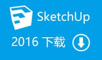 Sketchup 2016 草图大师(SU)2016 百度网盘下载,含注册机破解补丁