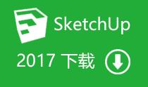 Sketchup 2017 草图大师(SU) 网盘下载,含注册机破解补丁