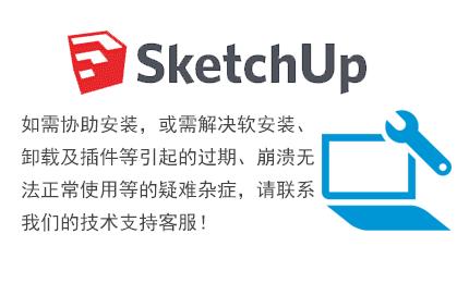 SketchUp远程协助安装