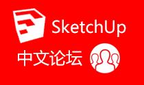 SketchUp 论坛