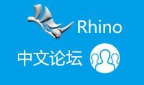 Rhino 论坛