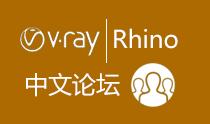 VRay for Rhino 论坛