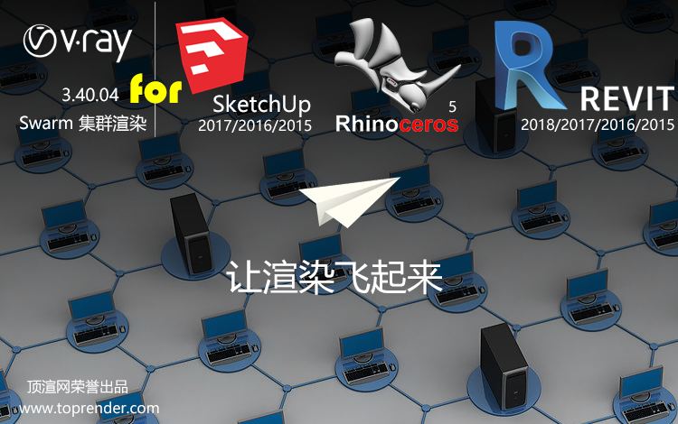 Vray Swarm 集群渲染 for SketchUp/Rhino/VRevit 介绍