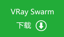 VRay swarm 3.40.04 百度网盘下载