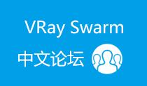 VRay Swarm 论坛