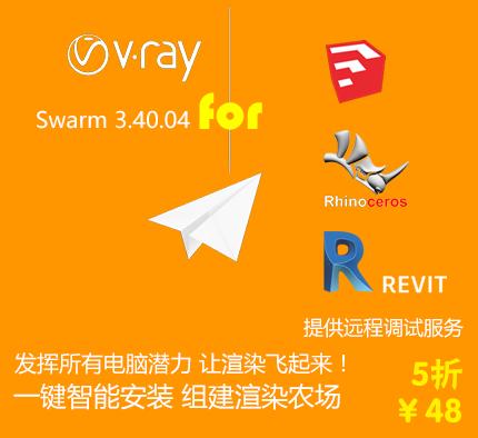 购买VRay Swarm 3.40.04 顶渲一键安装版