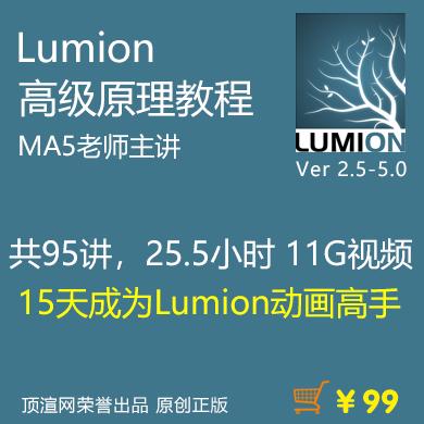 购买Lumion高级原理教程