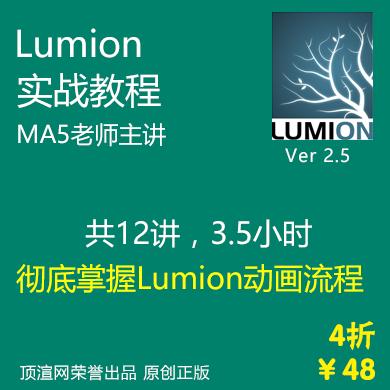 购买Lumion实战教程