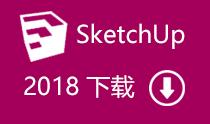 SketchUp 2018 草图大师(SU) 网盘下载,含注册机破解补丁