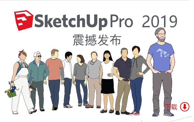 草图大师 SketchUp 2019 破解版下载及安装教程