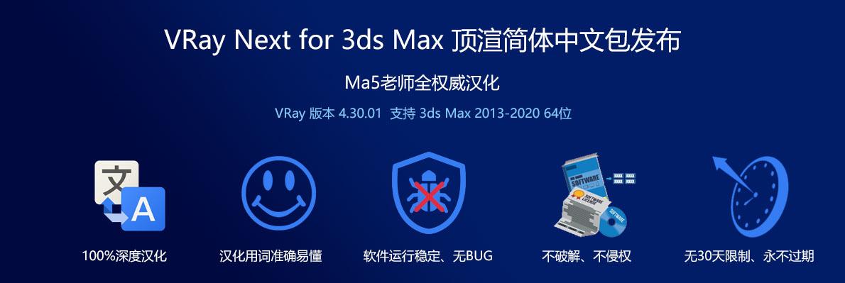 VRay Nest for 3dsmax  顶渲汉化中文包发布