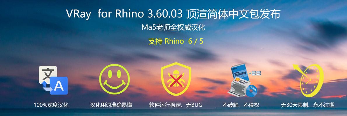 VRay 3.60.03 for Rhino 顶渲汉化中文包发布