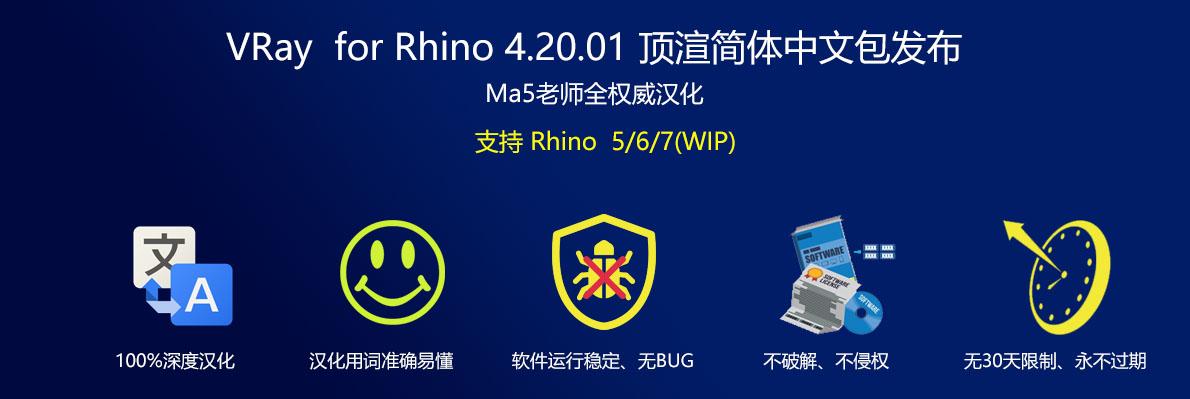 VRay Next 4.20.01 for rhino  顶渲汉化中文包发布