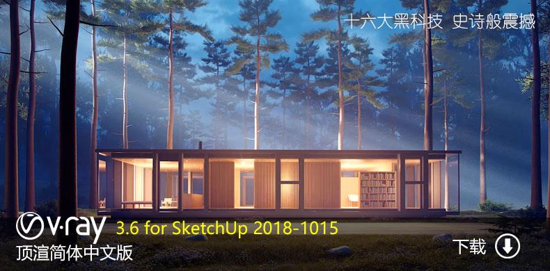 VRay 3.6 for SketchUp 2018 汉化包简体中文版绿色免费下载