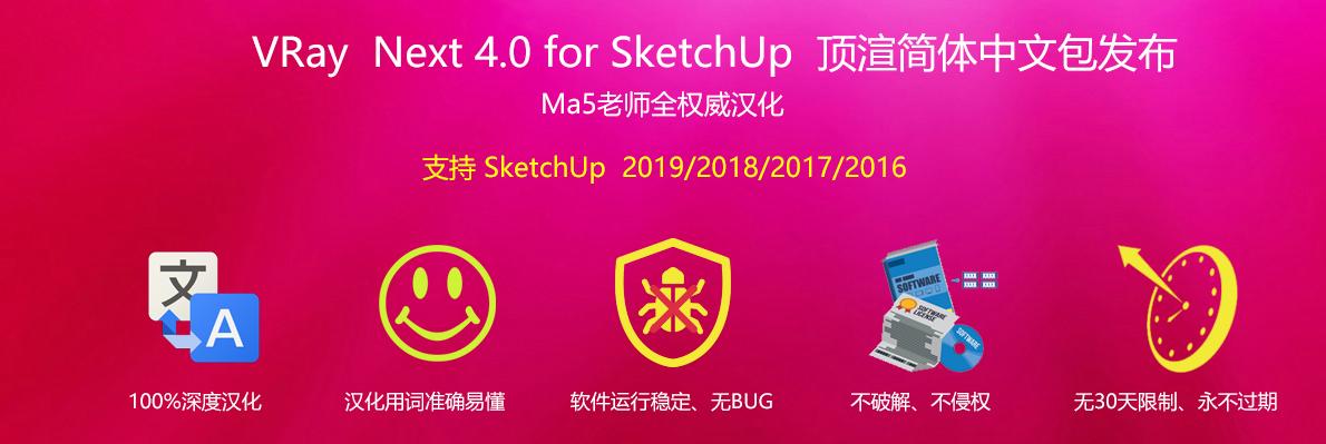 VRay 4.0 for SketchUp 2019/2018/2017/2016简体中文版顶渲Ma5老师汉化包