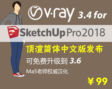 购买Vray 3.4 for sketchup 2018顶渲简体中文版