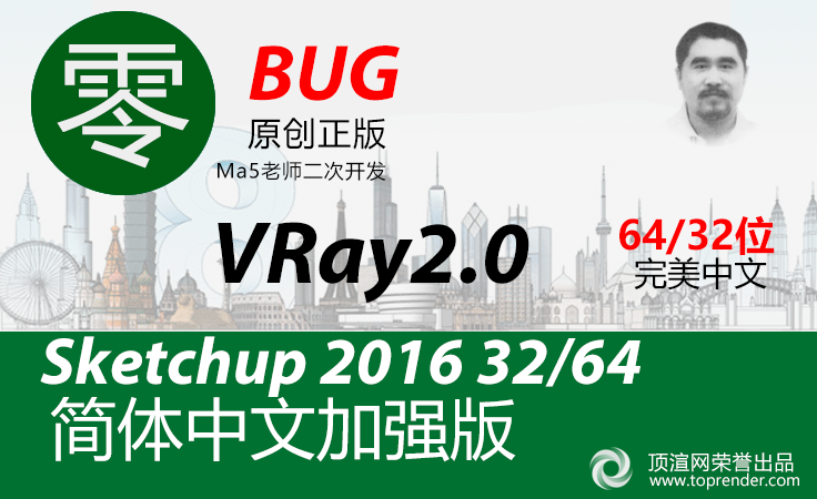 VRay 2.0 for sketchup 2016 渲染器
