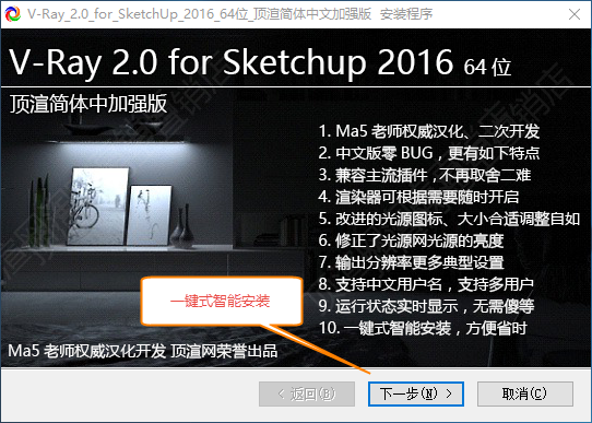 Vray 2.0 for sketchup 2016安装载图