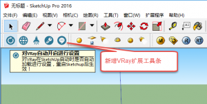 Vray 2.0 for sketchup 2016扩展工具条