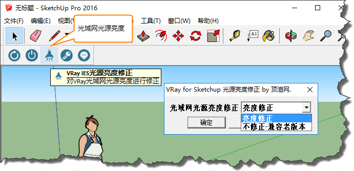Vray 2.0 for sketchup 2016光域网光源IES