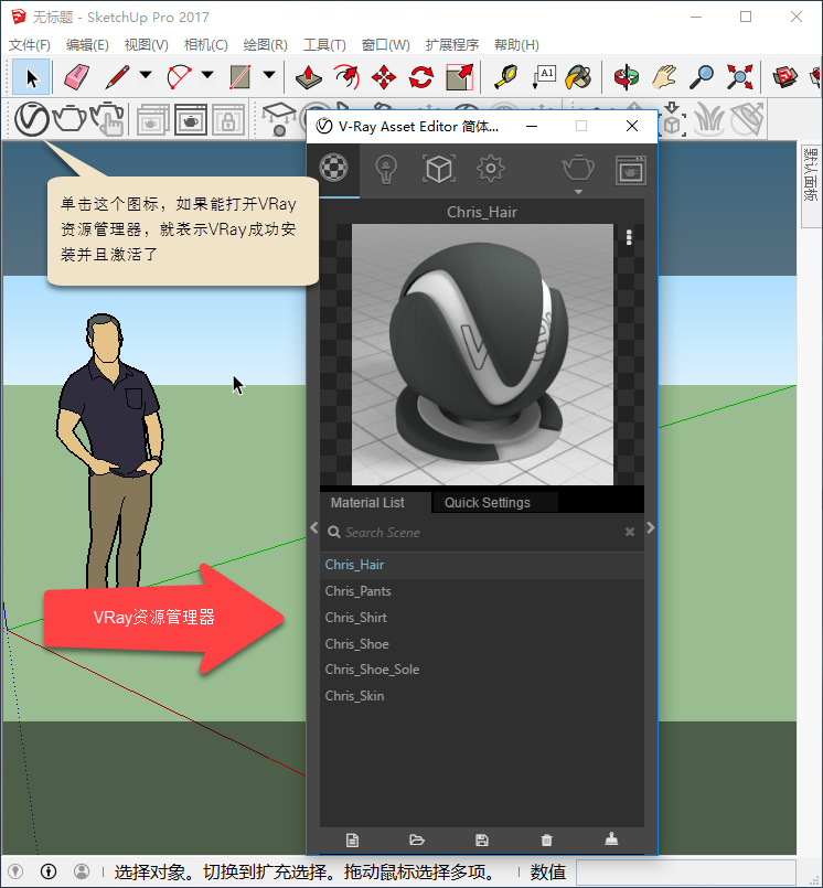 VRay 3.4 for SketchUp载图