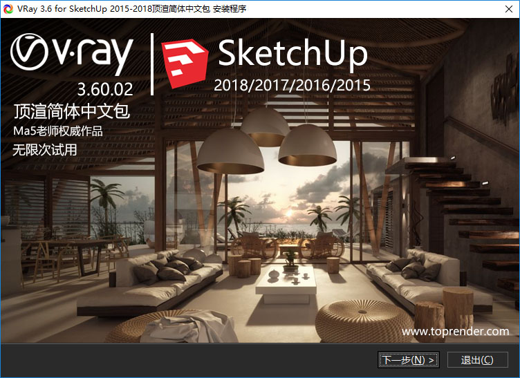 VRay 3.60.02 for SketchUp 简体中文版汉化包by顶渲Ma5老师汉化发布