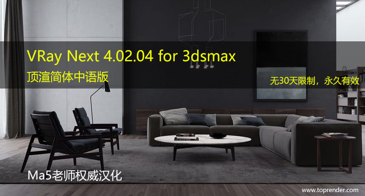 VRay 4.0 Next for 3dsMax2013-2018顶渲