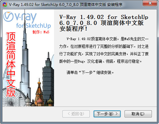 vray1.49 for sketchup【草圖大師6,7,8渲染器】頂渲簡體中文版